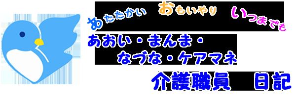 尾張旭市の通所介護・デイサービス・ケアマネージャーの介護日記
