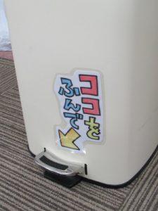 足踏み式ダストボックス3